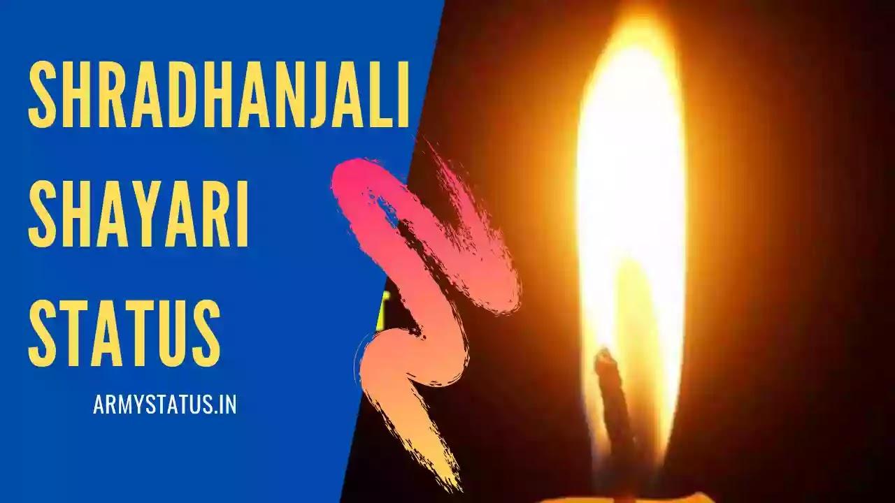 Bhavpurna Shradhanjali message in Gujarati, Death shradhanjali in Gujarati, Condolence message in Gujarati language,
