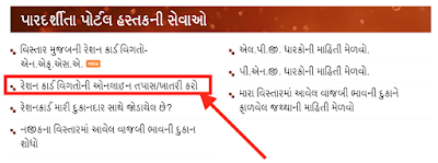 gujarat ration card verify
