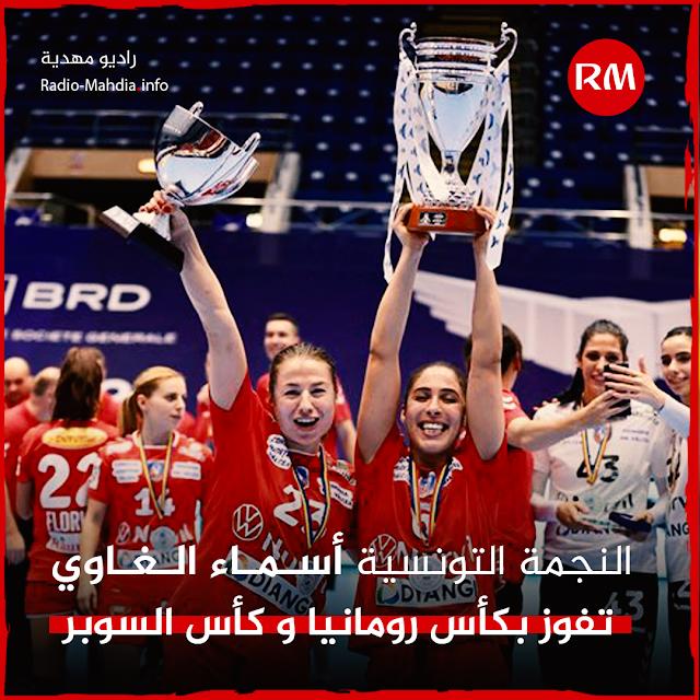 أسماء الغاوي تفوز بكأس رومانيا وكأس السوبر