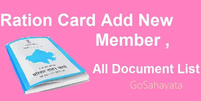 Ration Card Document