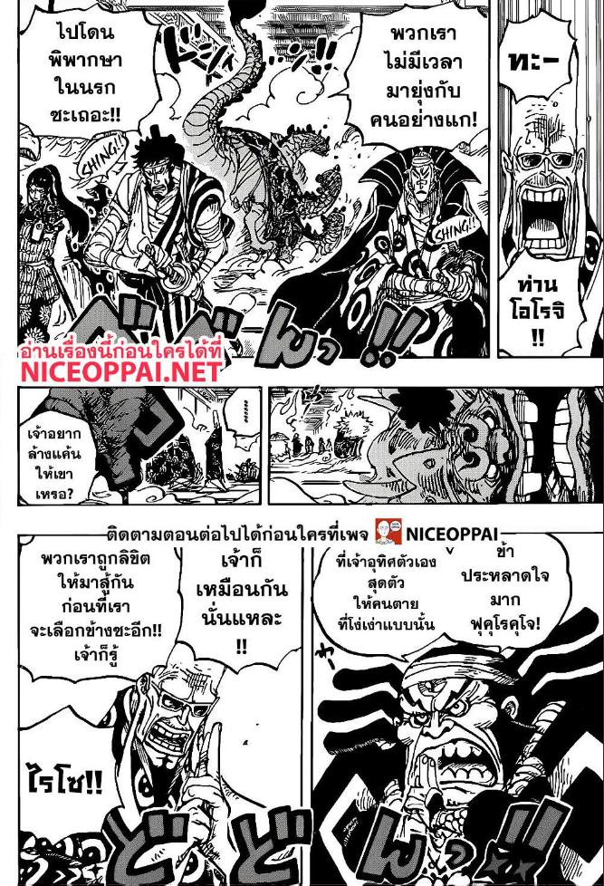 One Piece 1009 TH