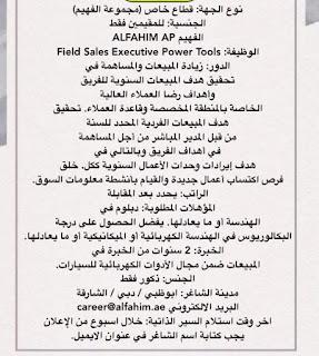 وظائف مجموعة الفطيم فى الامارات ومركز تطعيم ابوظبي يناير 2021