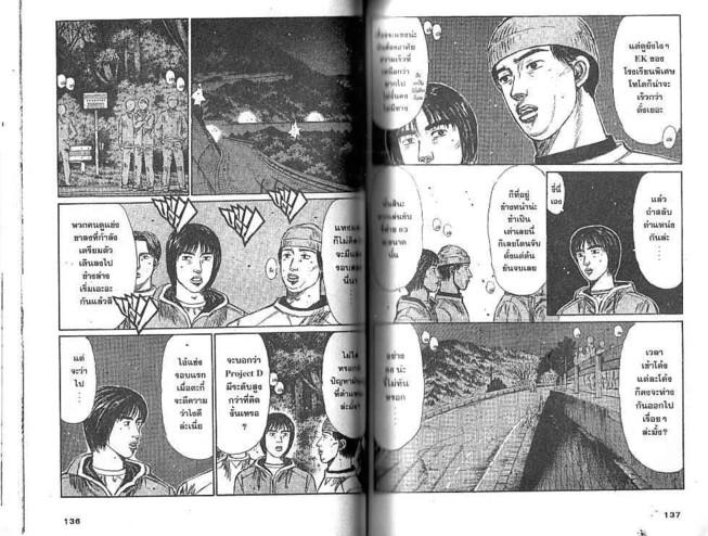 Initial D - หน้า 67