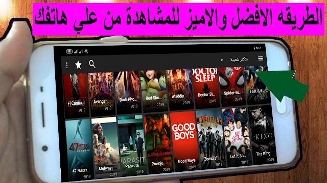 تطبيق cyber flix tv تطبيق جديد ورائع جدا يمكنك من مشاهدة افضل واروع باقه من الافلام والمسلسلات