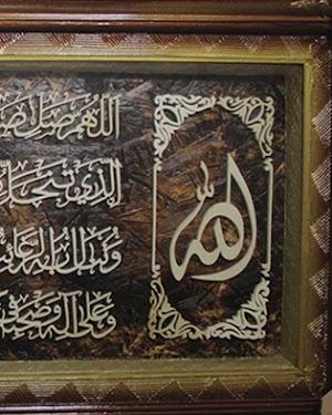 Kaligrafi Kayu Sholawat Nariyah