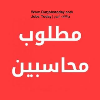 وظائف محاسبين - شركة مقاولات بالتجمع الخامس القاهره