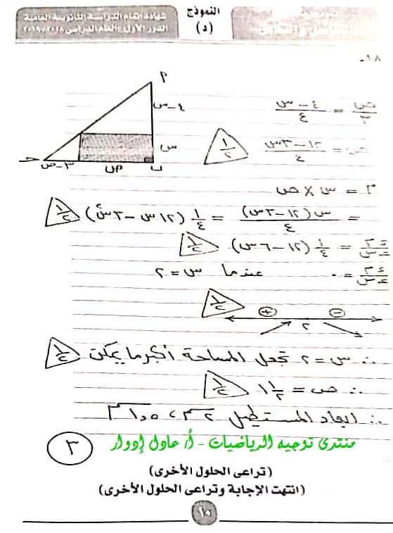 نموذج الإجابة الرسمى لامتحان التفاضل والتكامل للثانوية العامة ٢٠١٩ بتوزيع الدرجات 11