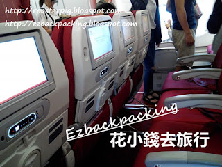 香港航空A330-300經濟艙