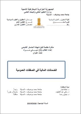 مذكرة ماستر: الضمانات المالية في الصفقات العمومية PDF