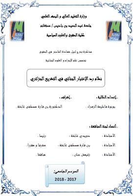 مذكرة ماستر: نظام رد الإعتبار الجنائي في التشريع الجزائري PDF