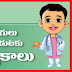 Corona Patient Home Treatment Guidelines by Telangana Govt