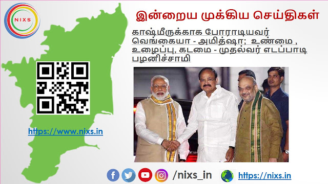 Venkaiah-who-fought-for-Kashmir-Amit-Shah - nixs.in -Tamil news
