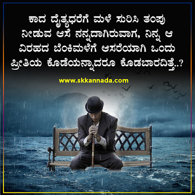 Sad Love Kavana Poetry in Kannada