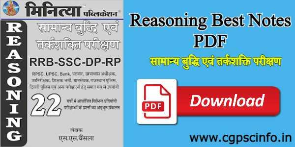 Reasoning Best Notes In Hindi PDF Free Download | Best Reasoning Notes PDF