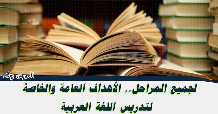 الاهداف العامة والخاصة لتدريس مواد اللغة العربية للمرحلة