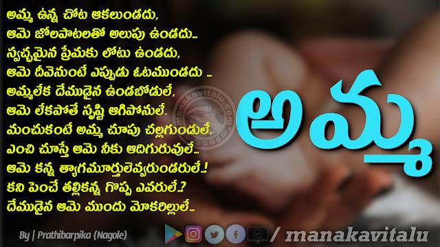 Amma kosam Telugu Kavithalu