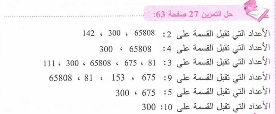 حل تمرين 27 صفحة 63 رياضيات للسنة الأولى متوسط الجيل الثاني