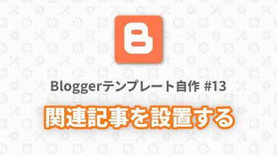 Bloggerテンプレート自作 #13:関連記事を設置する