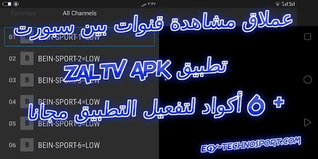 تحميل تطبيق zaltv apk لمشاهدة القنوات المشفرة مجانا تكنوسبورت