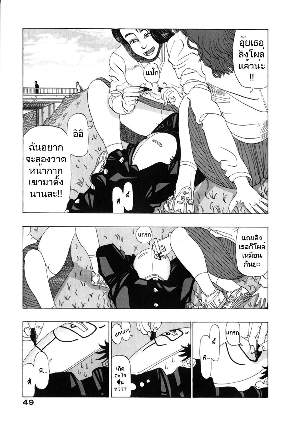 อ่านการ์ตูน Tanikamen ตอนที่ 4 หน้าที่ 3