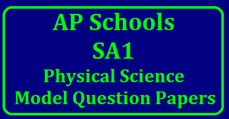AP SA1 Physical Science Model Question Papers Download | Physical Science Model Question Papers Download | 8th and 9th class Physical Science Model Question Papers Download /2017/12/ap-sa1-physical-science-model-question-papers-download.html