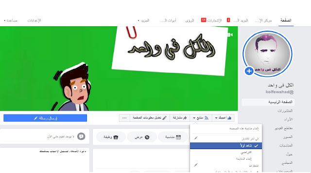 اهم الطرق لزيادة نسبة التفاعل و وصول منشوراتك فى فيس بوك