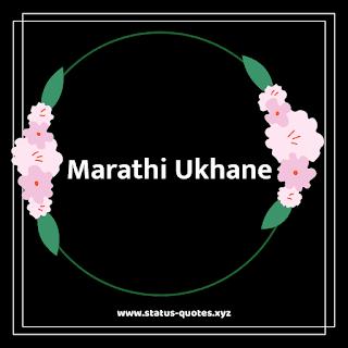 Marathi Ukhane : 300+ Ukhane in Marathi