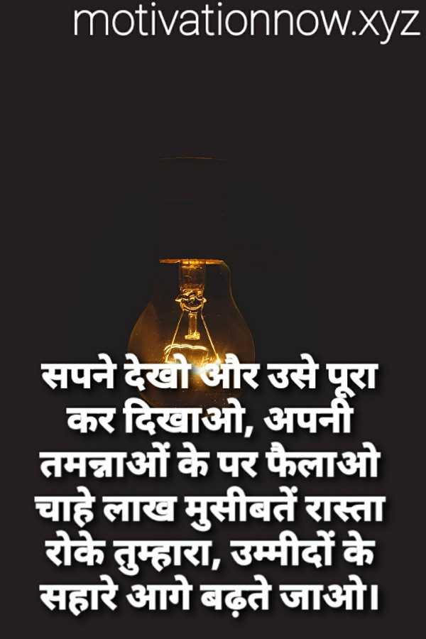 best motivational and inspirational quotes in hindi for suuccess