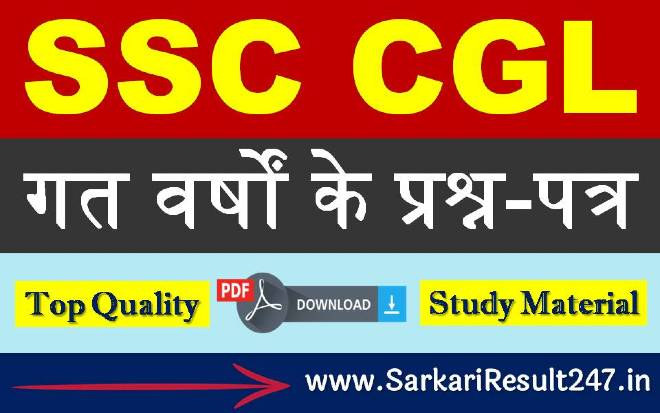 SSC CGL Tier - 01 (Prelims) Previous Year Solved Question Paper PDF Download