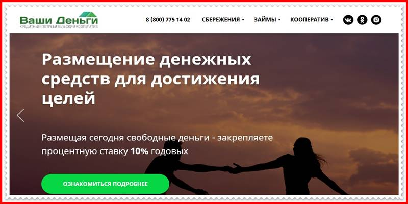 Мошеннический сайт вашиденьги24.рф – Отзывы, развод, платит или лохотрон? Мошенники КПК Ваши Деньги