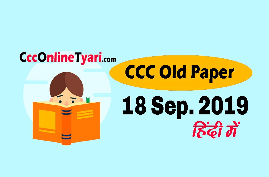 ccc old exam paper 18 September 2019 in hindi,  ccc old question paper 18 September 2019,  ccc old paper 18 September 2019 in hindi ,  ccc previous question paper 18 September 2019 in hindi,  ccc exam old paper 18 September 2019 in hindi,  ccc old question paper with answers in hindi,  ccc exam old paper in hindi,  ccc previous exam papers,  ccc previous year papers,  ccc exam previous year paper in hindi,  ccc exam paper 18 September 2019,  ccc previous paper,  ccc last exam question paper 18 September 2019 in hindi,  ccc online tyari.com,  ccc online tyari site,  ccconlinetyari, Ccc Previous Year Question Paper In Hindi Pdf 18 September 2019, Nielit Ccc Previous Paper 18 September 2019 In Hindi, Ccc Online Previous Paper 18 September 2019 In Hindi, Ccc Previous Month Paper 18 September 2019 In Hindi, Ccc Previous Solved Paper 18 September 2019 In Hindi Pdf, Ccc Previous Paper 18 September 2019 In Hindi Pdf,