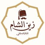 أسعار منيو ورقم وعنوان فروع مطعم زين الشام Zain Al Sham
