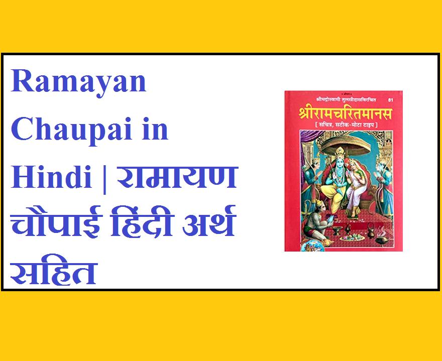 Ramayan Chaupai in Hindi | रामायण चौपाई हिंदी अर्थ सहित
