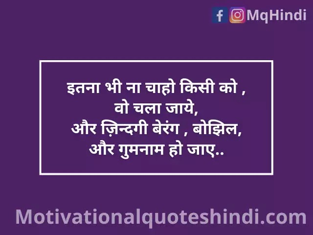 Frustrated Quotes In Hindi