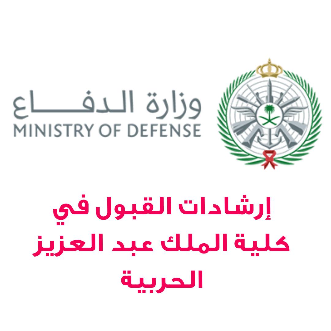 إرشادات هامة للقبول في كلية الملك عبد العزيز الحربية للعام الهجري 1441 هجريا