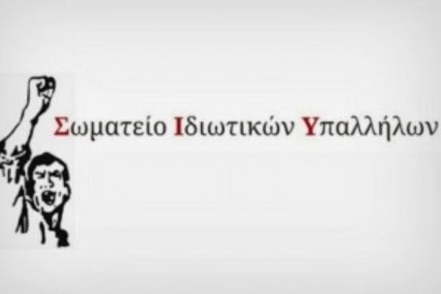Καταγγελία του Σωματείου Ιδιωτικών Υπαλλήλων Αργολίδας