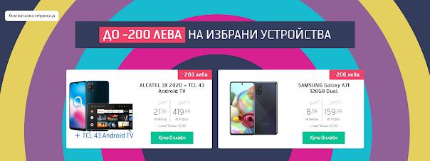 Telenor РАЗПРОДАЖБА до -200 лева на избрани устройства ФЕВРУАРИ 2021