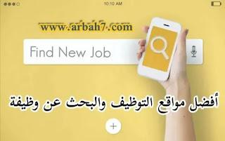 مواقع توظيف مجانية : هي الإلكترونية الأفضل والأشهر للبحث عن وظيفة أونلاين 2020 (عالمياً أو عربياً)