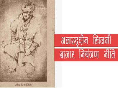 अलाउद्दीन का राज्यारोहण  अलाउद्दीन की बाज़ार नियन्त्रण की नीति Alauddin's market control policy