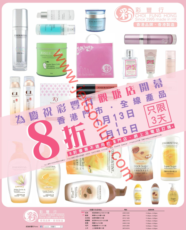 彩豐行:香港門市 全線產品8折(13-15/1) ( Jetso Club 著數俱樂部 )