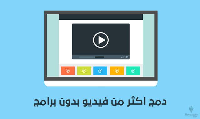 طريقة دمج الفيديوهات فى فيديو واحد بدقة عالية بدون برامج