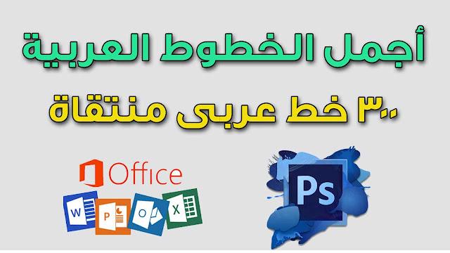 تحميل خطوط عربية للفوتوشوب والاوفيس اروع خطوط عربية