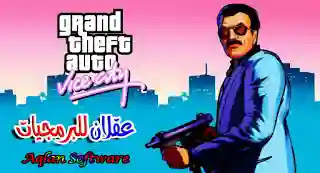 لعبة حرامي السيارات اندرويد GTA Vice City