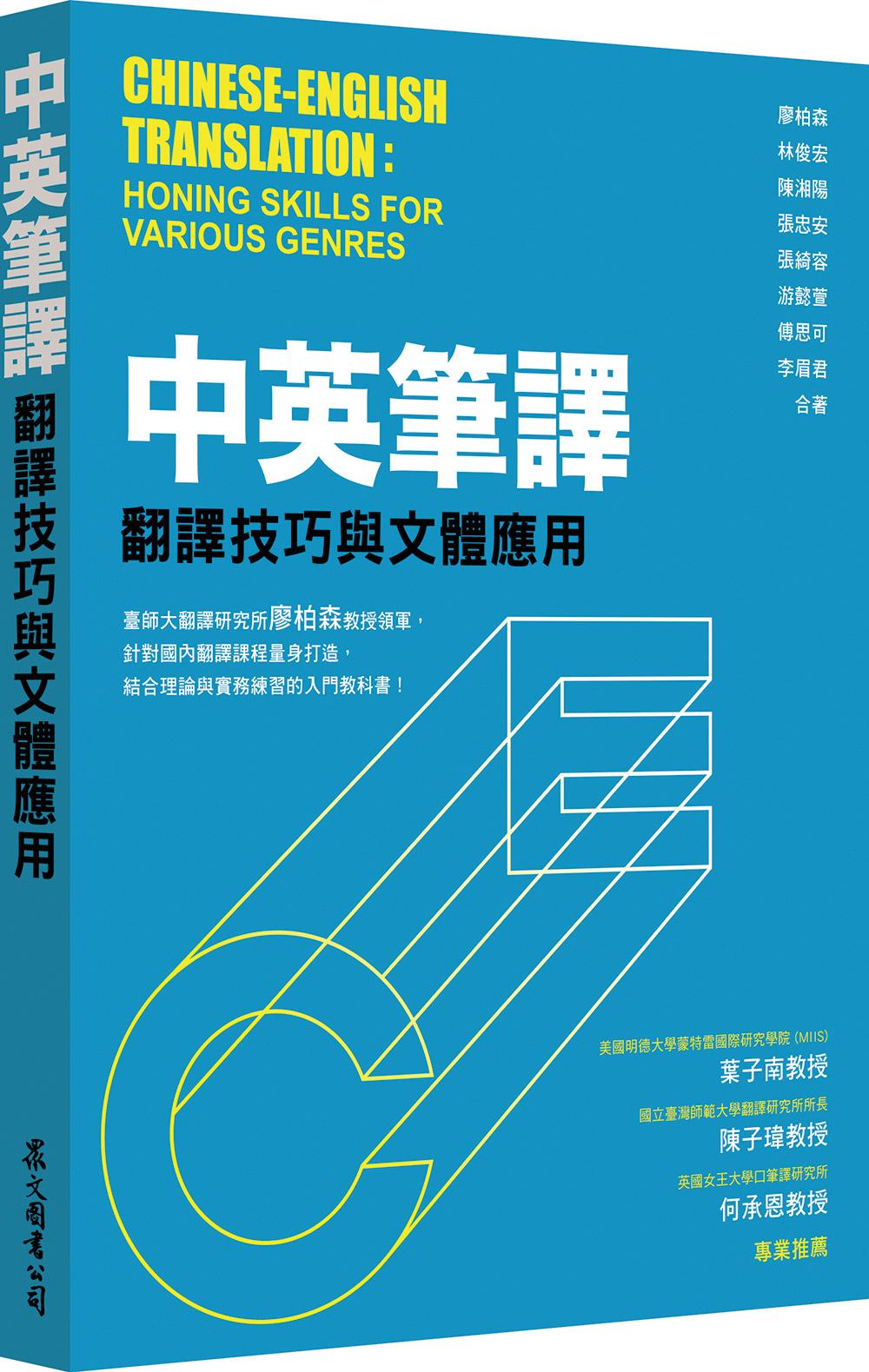 中英筆譯:翻譯技巧與文體應用 - 眾文圖書