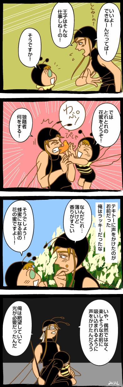 みつばち漫画みつばちさん:87. あの頃(4)