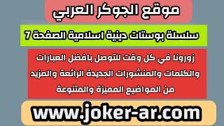 سلسلة بوستات دينية اسلامية 2021 الصفحة 7 - الجوكر العربي