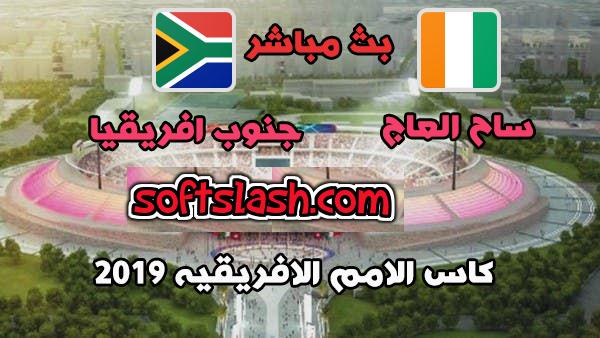مباشر مبارة كوت ديفوار وجنوب افريقيا امم افريقيا 2019 بدون تقطيع beinmax مباشر