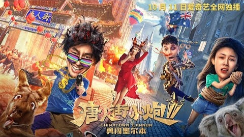 Chinatown Cannon 2(2020) WEBDL Subtitle Indonesia