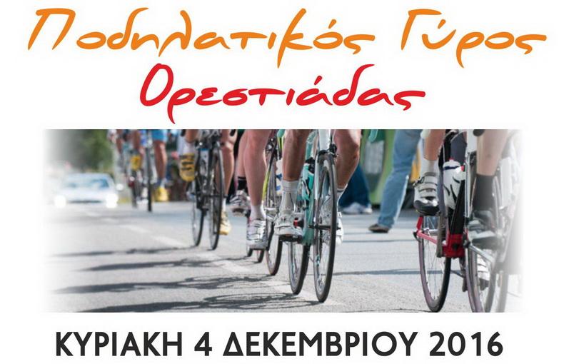 Ποδηλατοβόλτα Αλληλεγγύης στην Ορεστιάδα