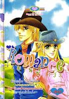 ขายการ์ตูนออนไลน์ Romance เล่ม 133